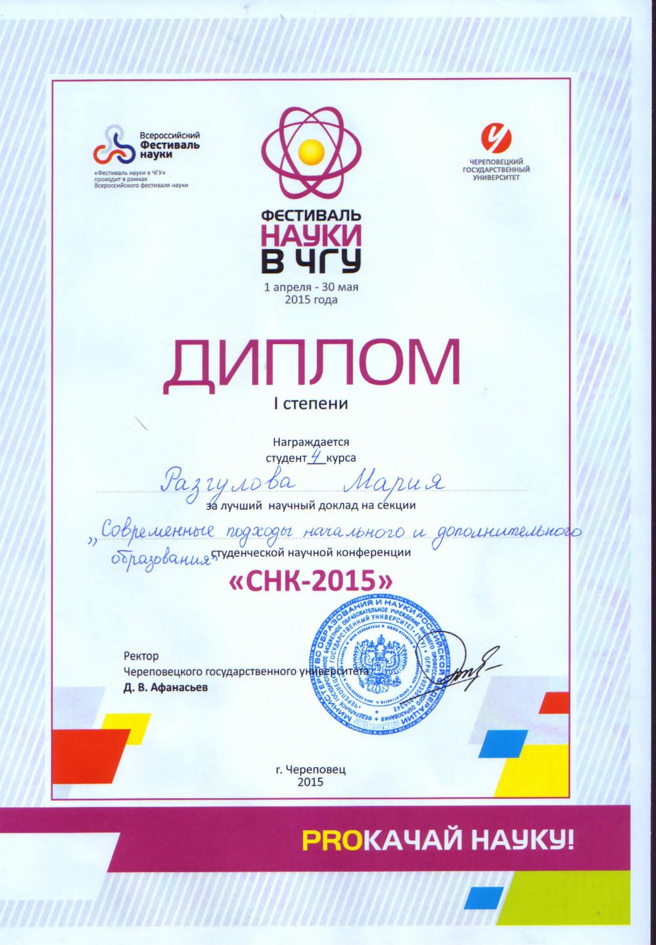 Достижения студентов за знания Вологодский педагогический колледж Разгулова Мария