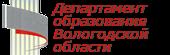 Департамент образования Вологодской области